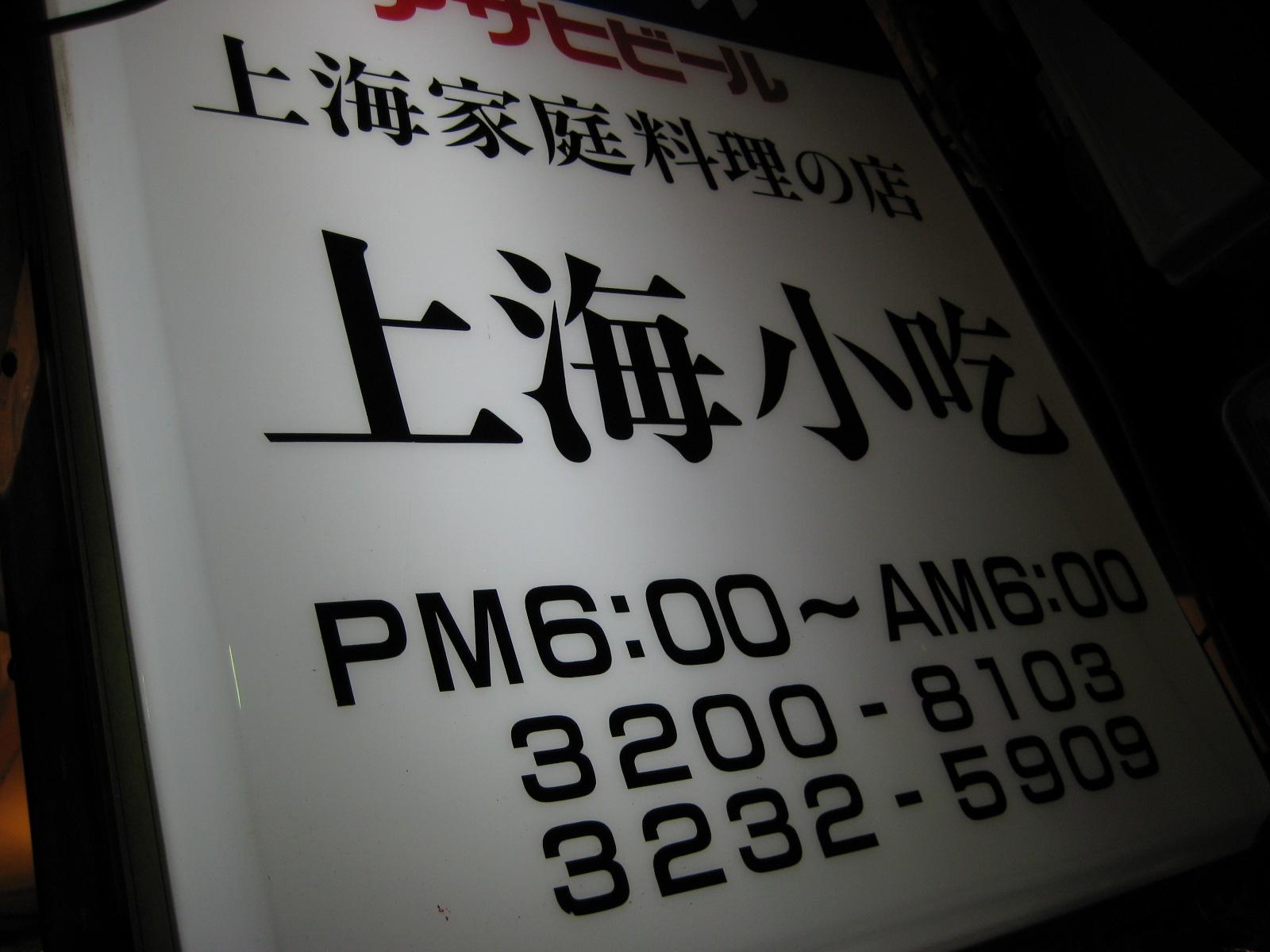 上海小吃>