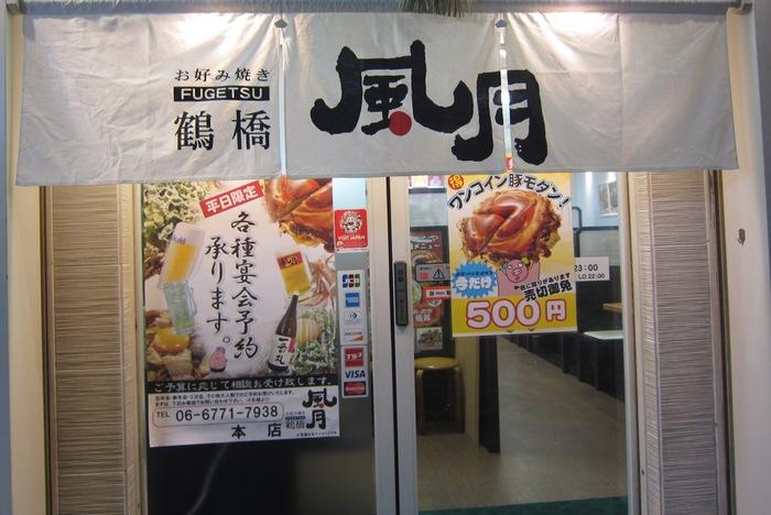 鶴橋風月_e0232054_18531251.jpg