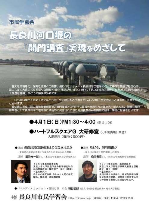4/1 長良川河口堰の「開門調査」実現をめざして_f0197754_1132993.jpg