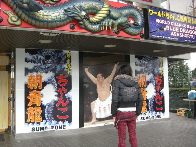 朝青龍ちゃんこ両国 【2009/2/13】_d0061678_20341993.jpg