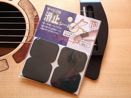 これはお勧め!ギターにも使える「滑り止めシール」_c0137404_2212080.jpg