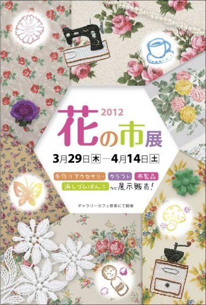 カメラ女子の会のあゆみちゃんのミニ写真展を観にいきマシタ♪_a0189805_13335289.jpg