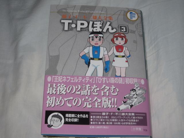 藤子・F・不二雄大全集第3期第7回配本 「T・Pぼん」第3巻_b0042308_23254712.jpg