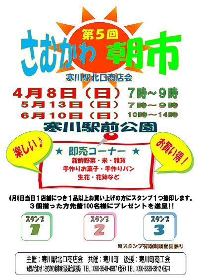 寒川 ( さむかわ ) 「朝市」_d0240916_9355846.jpg