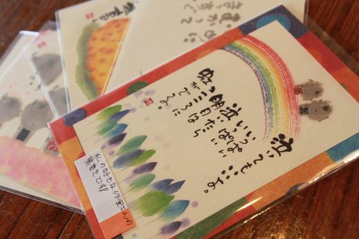 宮城県と福島県からの手紙_d0063218_1055646.jpg