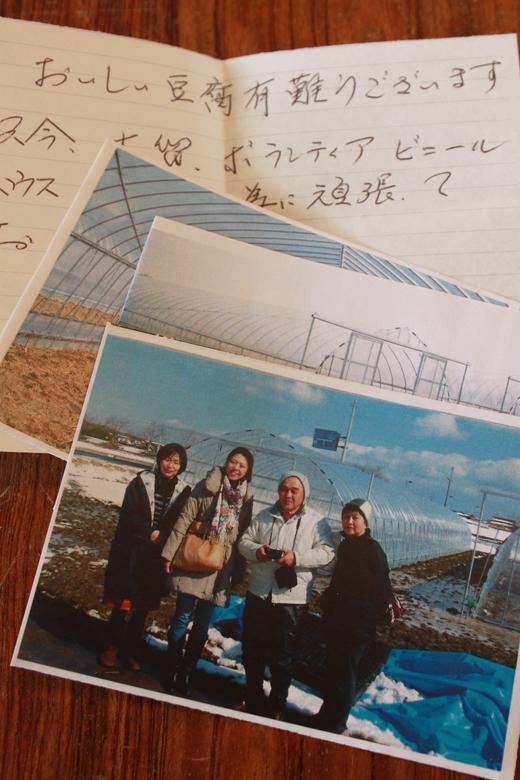 宮城県と福島県からの手紙_d0063218_10584064.jpg