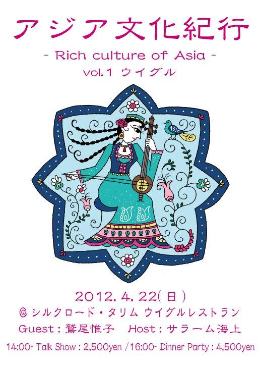 4.22 Sun. アジア文化紀行 vol.1 ウイグル_c0008520_10284252.jpg