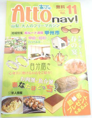ATTO navi Vol.11       _f0076925_14453612.jpg