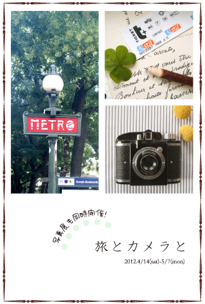 イベント* 「旅とカメラと」 at Lu*Lu_e0073946_214149.jpg