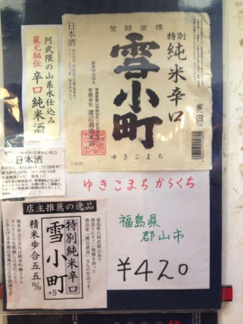 おすすめ純米酒♪『雪小町』福島県郡山市、辛口と旨口ございます!_c0069047_19551131.jpg