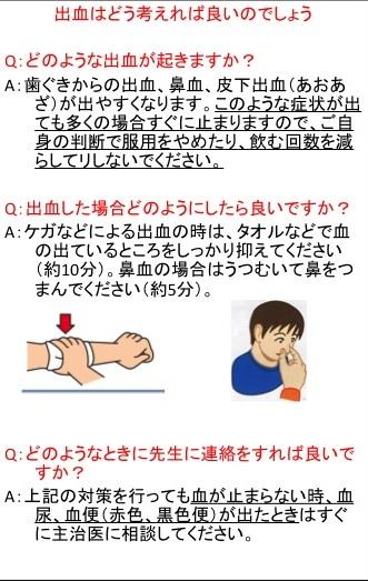 当院での抗凝固療法(プラザキサ、ワーファリン)開始時のパンフレットを改定しました。_a0119856_2313583.jpg