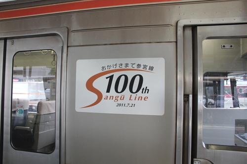 鳥羽駅にて_d0202264_739542.jpg