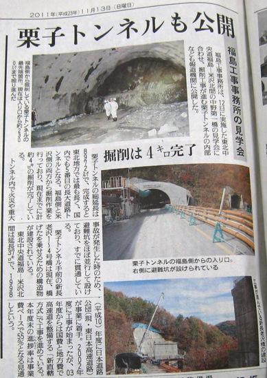 湧水の里の風景⑨~大笹生トンネル②_a0087378_5443644.jpg