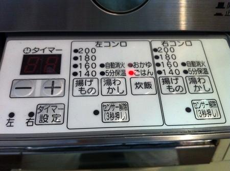 ガスコンロで誰でも美味しい玄米の炊き方_b0221506_15185435.jpg