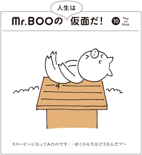 Mr.BOO-10_a0249132_140990.jpg