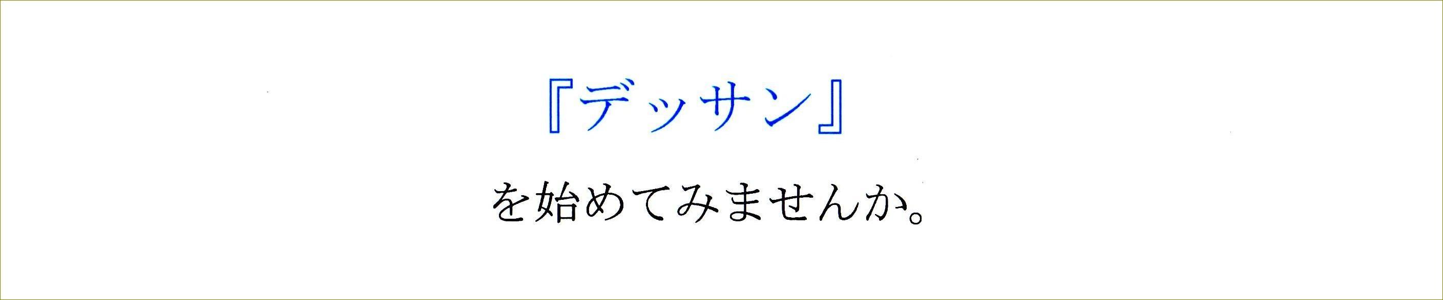『游デッサン教室』_f0159856_9242289.jpg