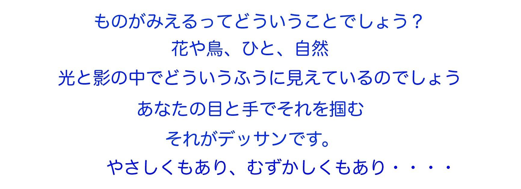 『游デッサン教室』_f0159856_9314656.jpg