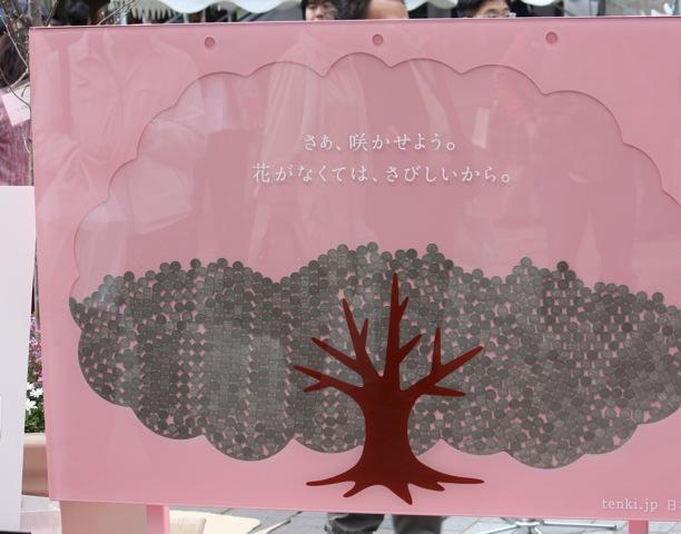 有楽町さくらまつり 2012年4月1日 ありがとうございました! ②_b0123372_122310.jpg