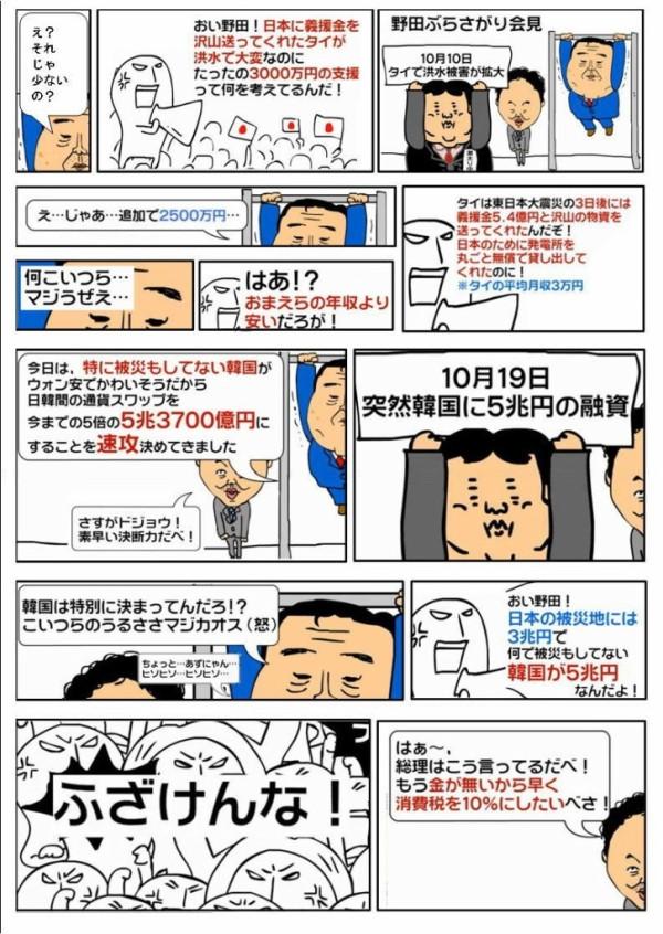 腹立つ漫画!!!!(ーー;)_c0111772_102878.jpg