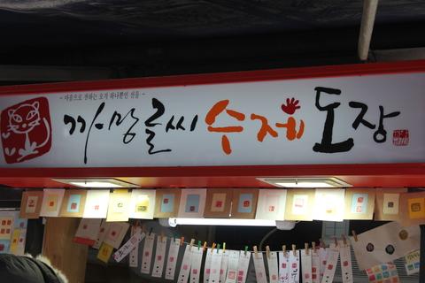 仁寺洞でmickimchi.comのハンコ作ってみました。_a0223786_16283212.jpg