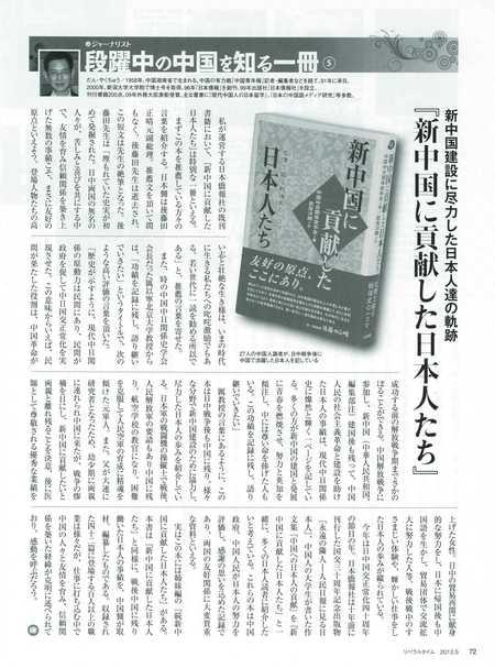 『新中国に貢献した日本人たち』を推薦します_d0027795_12581228.jpg
