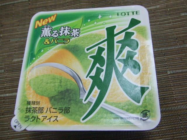 爽 薫る抹茶&バニラ_f0076001_23183417.jpg