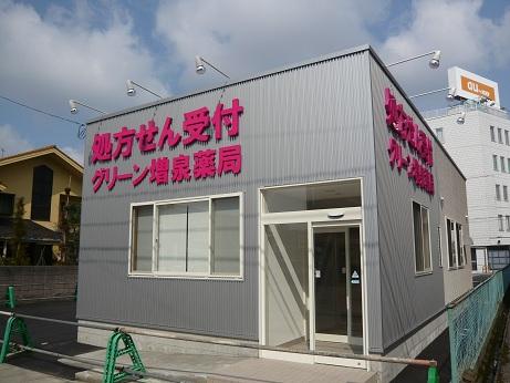 (仮称)G増泉薬局新築工事_d0095305_16311552.jpg