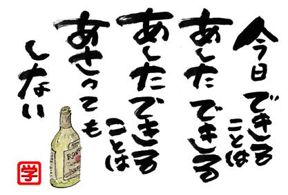 12.04.03(火) 雨の日は絵語録ビヤ~ン_a0062810_22451966.jpg