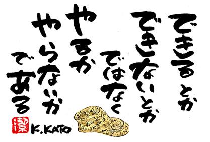 12.04.03(火) 雨の日は絵語録ビヤ~ン_a0062810_2245686.jpg