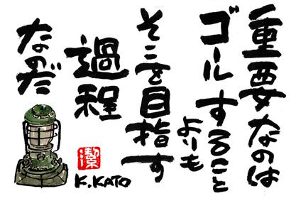 12.04.03(火) 雨の日は絵語録ビヤ~ン_a0062810_22481397.jpg