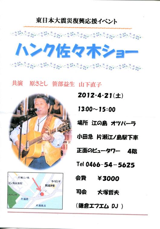 2012年4月の貸切&EVENT予定です。_d0106911_22575470.jpg