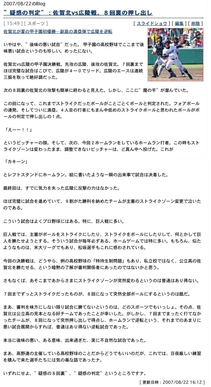 「高野連はつぶそう!」:今年も甲子園の審判はひどかった!「ルールはルール!」_e0171614_1203640.jpg