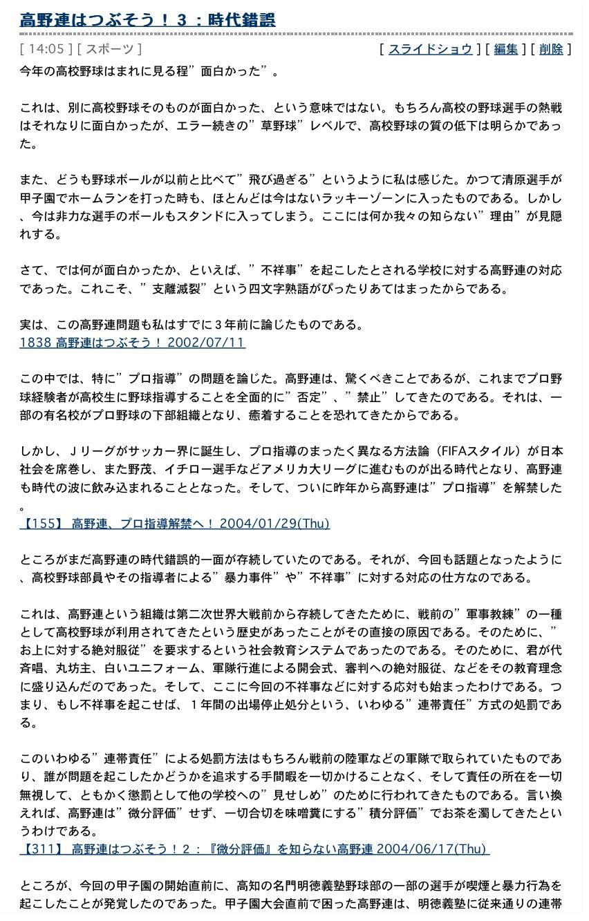 「高野連はつぶそう!」:今年も甲子園の審判はひどかった!「ルールはルール!」_e0171614_12272448.jpg