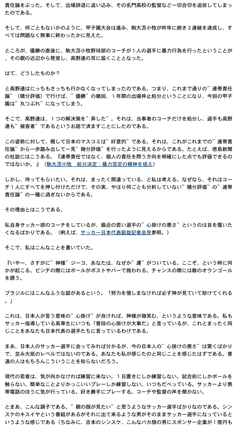 「高野連はつぶそう!」:今年も甲子園の審判はひどかった!「ルールはルール!」_e0171614_12272789.jpg