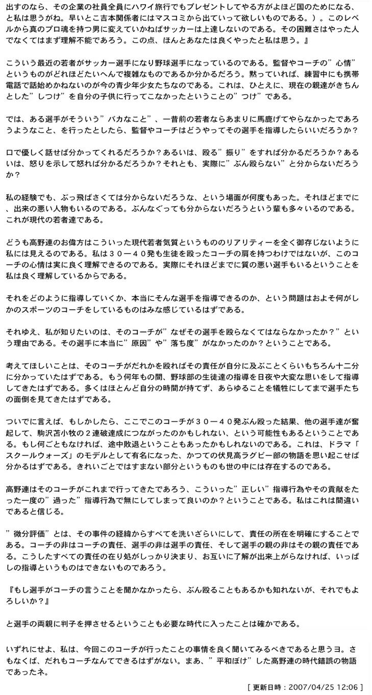 「高野連はつぶそう!」:今年も甲子園の審判はひどかった!「ルールはルール!」_e0171614_12272931.jpg