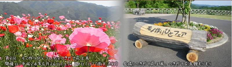 【おしらせ】モノ作りびとフェア_a0163716_23463038.jpg