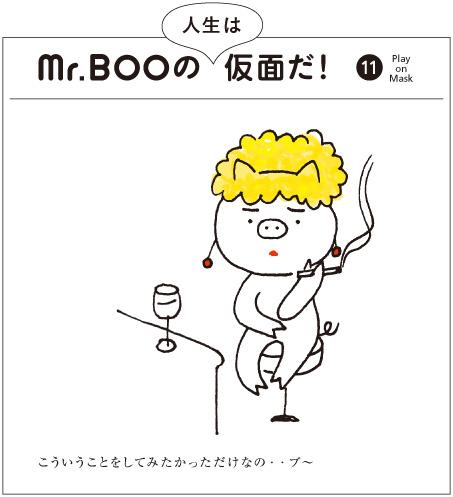 Mr.BOO-11_a0249132_9485110.jpg
