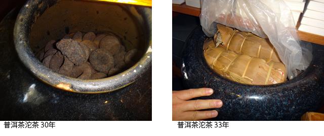 台湾 茶三昧の旅 其の2 茶葉編_e0243332_1212546.jpg