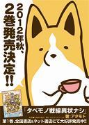 WEBで人気の4コマ漫画『タベモノ戦線異状ナシ』が2巻発売決定!! _e0025035_15362383.jpg