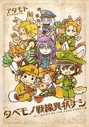 WEBで人気の4コマ漫画『タベモノ戦線異状ナシ』が2巻発売決定!! _e0025035_15364985.jpg