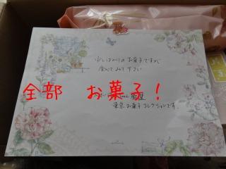 おぉっ!お菓子だ_d0165645_10542559.jpg