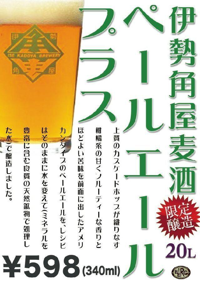 【伊勢角屋麦酒】 ペールエールプラス登場! #beer_c0069047_19112152.jpg