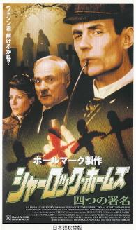 『シャーロック・ホームズ/四つの署名』(2001)_e0033570_20352088.jpg