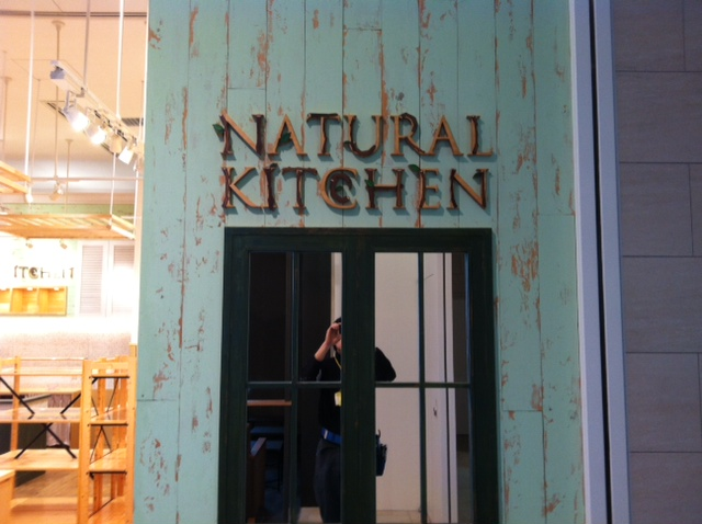 NATURAL KITCHEN様_b0105987_10212316.jpg