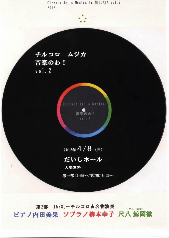 柳本幸子さんからつながる輪。_e0046190_11264076.jpg