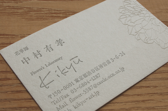 紙漉思考室の名刺と見本帖_f0120395_10591710.jpg