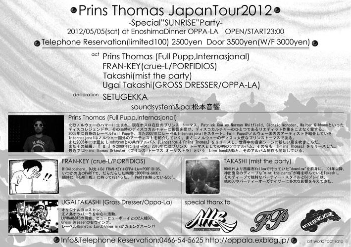 2012年4月の貸切&EVENT予定です。_d0106911_1141168.jpg