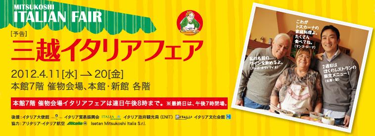 日本橋三越本店イタリアフェアと4月の営業案内_a0112221_11502365.jpg
