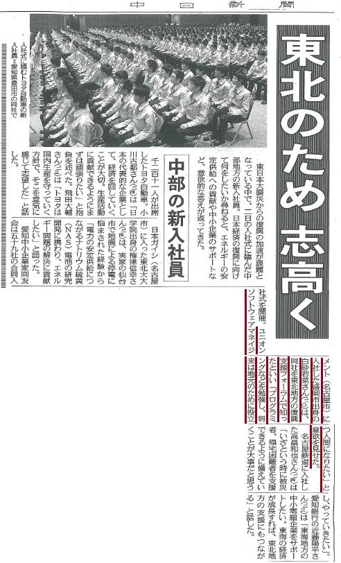 中日新聞に掲載されました。_c0170233_9301671.png