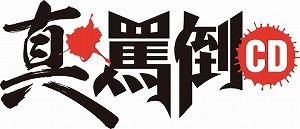 『真・罵倒CD』 安元洋貴さん、遊佐浩二さんインタビュー_e0025035_181444100.jpg